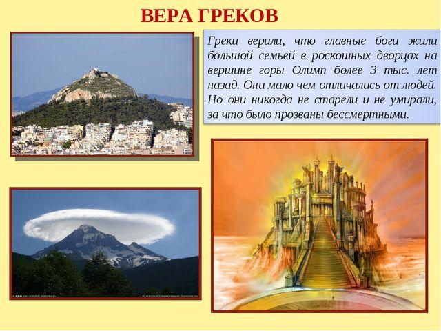 ВЕРА ГРЕКОВ