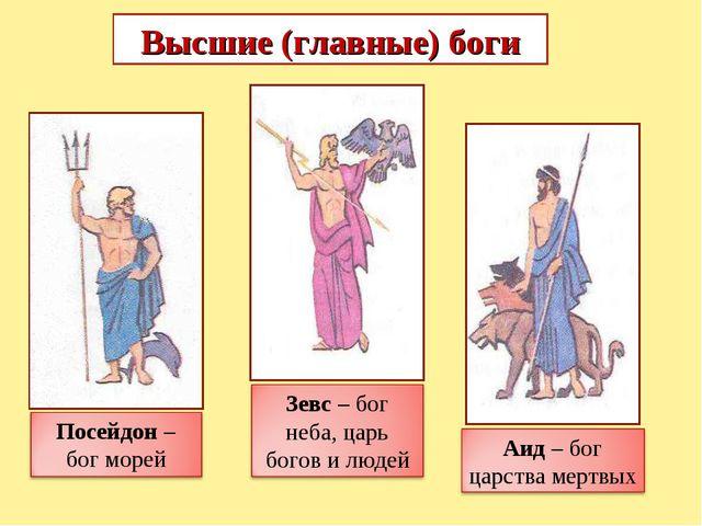 Высшие (главные) боги