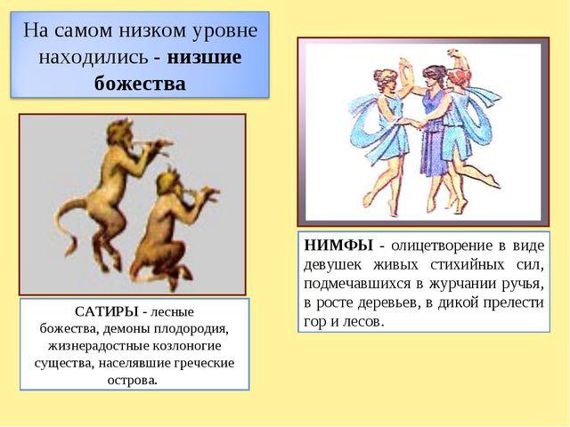 САТИРЫ - лесные божества,демоны плодородия, жизнерадостные козлоногие сущест...