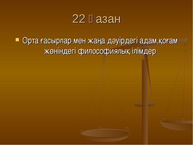 22 қазан Орта ғасырлар мен жаңа дәуірдегі адам,қоғам жөніндегі философиялық і...