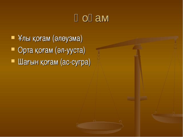 Қоғам Ұлы қоғам (әлөузма) Орта қоғам (әл-ууста) Шағын қоғам (ас-сугра)