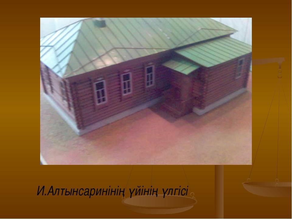И.Алтынсаринінің үйінің үлгісі