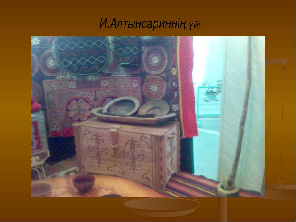 И.Алтынсариннің үйі