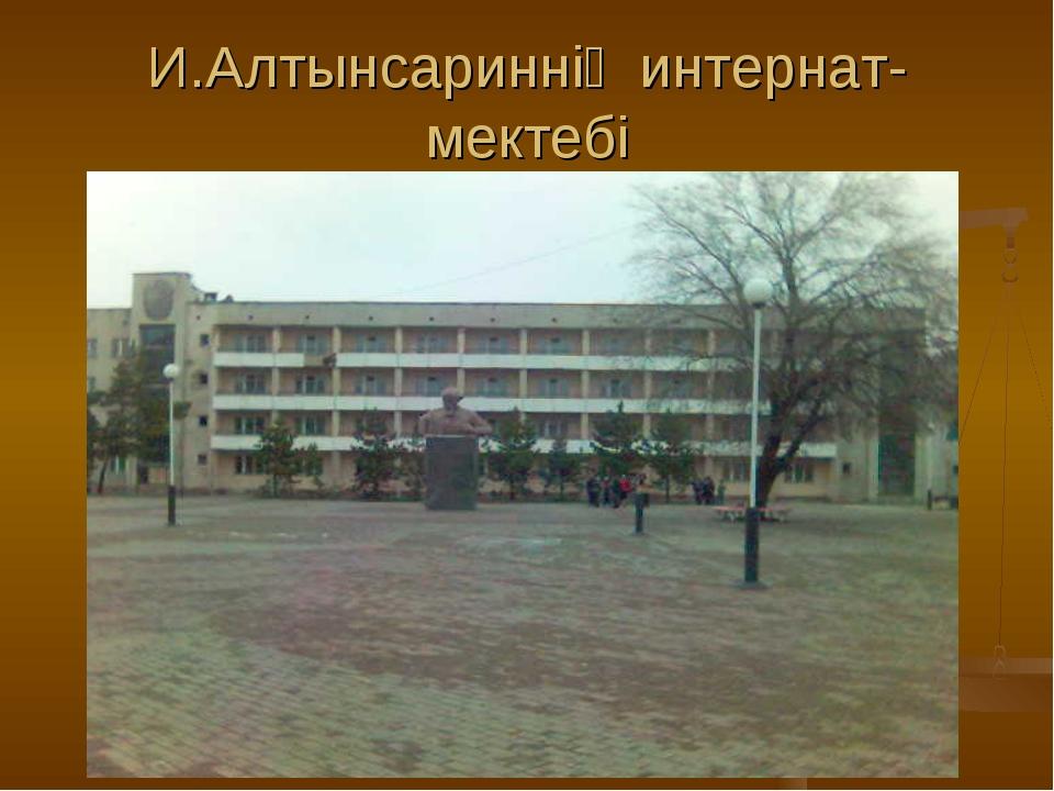 И.Алтынсариннің интернат-мектебі