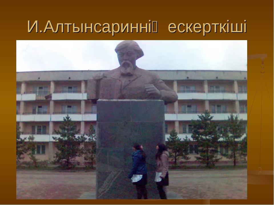 И.Алтынсариннің ескерткіші