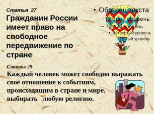 Статья 27 Гражданин России имеет право на свободное передвижение по стране Ст