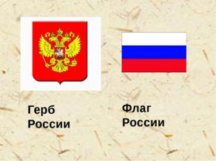 Герб России Флаг России