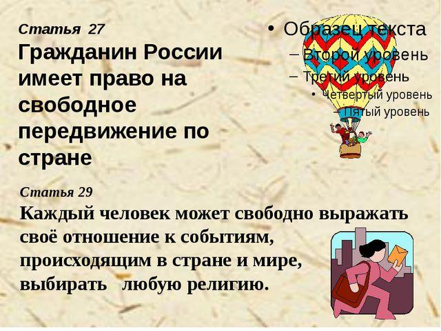 Статья 27 Гражданин России имеет право на свободное передвижение по стране Ст...