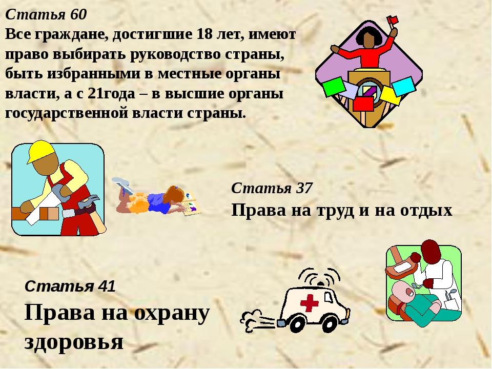 Статья 60 Все граждане, достигшие 18 лет, имеют право выбирать руководство ст...