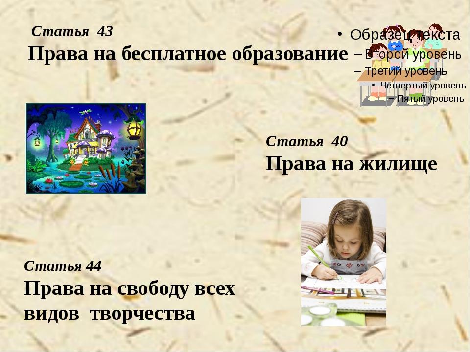 Статья 43 Права на бесплатное образование Статья 40 Права на жилище Статья 4...