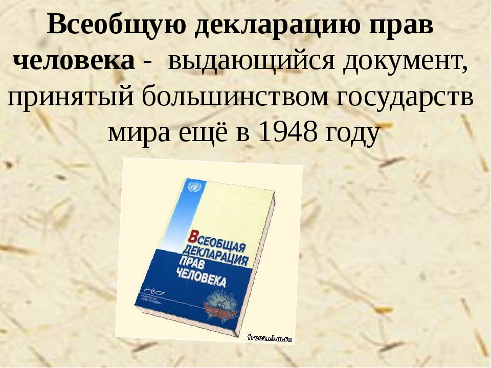 Всеобщую декларацию прав человека - выдающийся документ, принятый большинств...