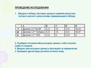 ПРОВЕДЕНИЕ ИССЛЕДОВАНИЯ Введите в таблицу текстовые данные и сравните результ