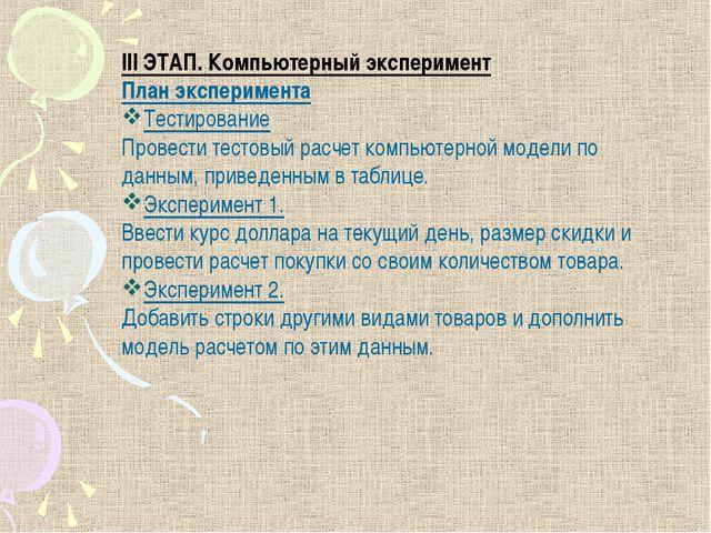 III ЭТАП. Компьютерный эксперимент План эксперимента Тестирование Провести те...