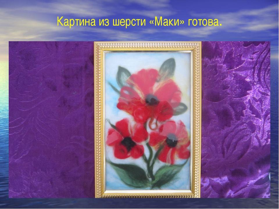 Картина из шерсти «Маки» готова.