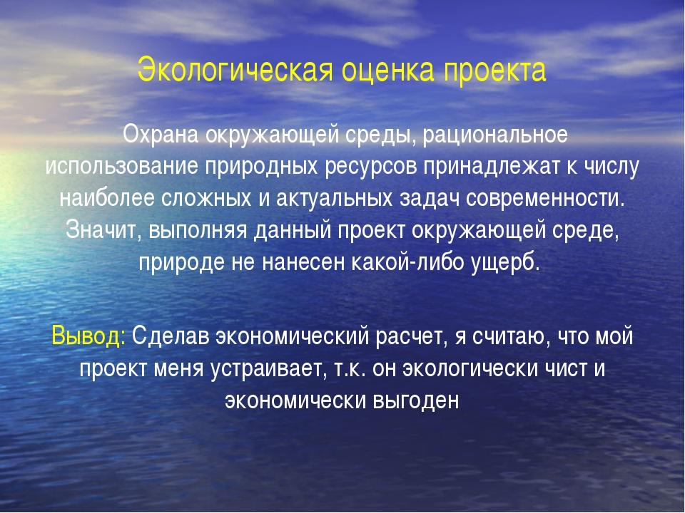 Экологическая оценка проекта Охрана окружающей среды, рациональное использова...