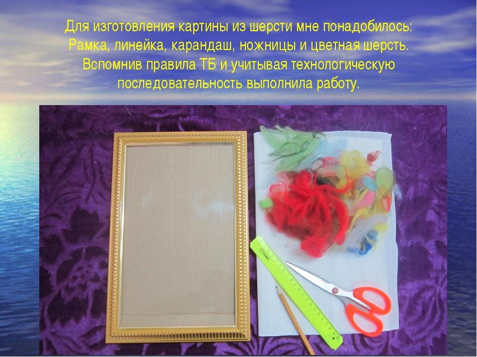 Для изготовления картины из шерсти мне понадобилось: Рамка, линейка, карандаш...