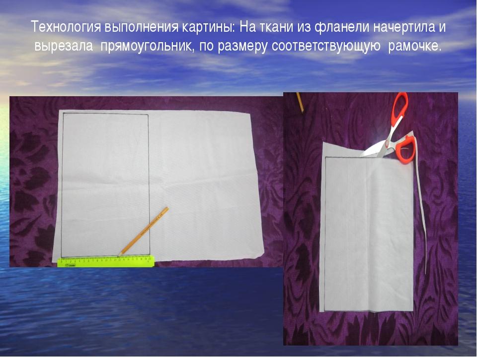 Технология выполнения картины: На ткани из фланели начертила и вырезала прямо...