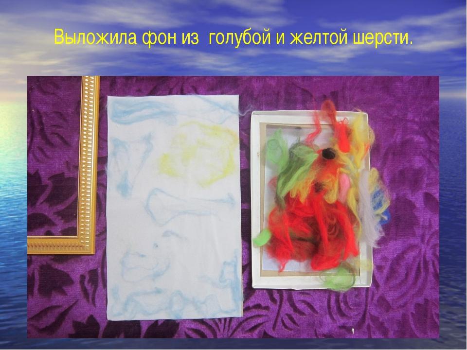 Выложила фон из голубой и желтой шерсти.