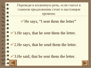"He says, ""I sent them the letter"" 1.He says, that he sent them the letter. 2."