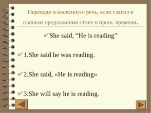 Переведи в косвенную речь, если глагол в главном предложении стоит в прош. вр