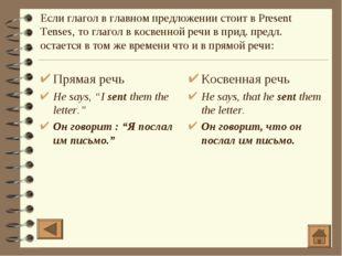 """Прямая речь He says, """"I sent them the letter."""" Он говорит : """"Я послал им пись"""