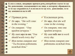 "Прямая речь He says, ""She will come in the evening."" Он говорит: ""Она придет"