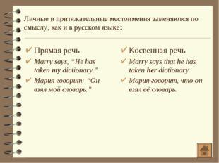 """Прямая речь Marry says, """"He has taken my dictionary."""" Мария говорит: """"Он взял"""