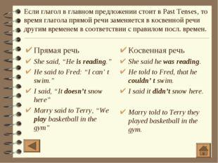 "Прямая речь She said, ""He is reading."" He said to Fred: ""I can' t swim."" I sa"