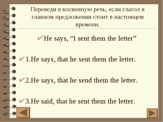 "He says, ""I sent them the letter"" 1.He says, that he sent them the letter. 2...."