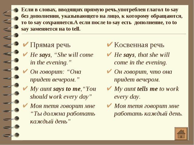 "Прямая речь He says, ""She will come in the evening."" Он говорит: ""Она придет..."