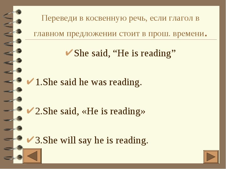 Переведи в косвенную речь, если глагол в главном предложении стоит в прош. вр...