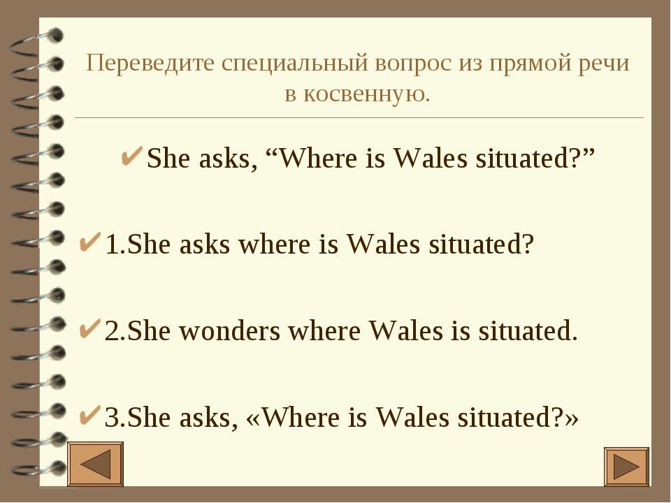 """Переведите специальный вопрос из прямой речи в косвенную. She asks, """"Where is..."""