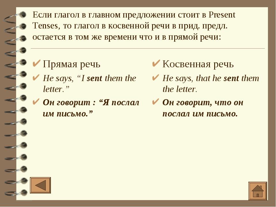 """Прямая речь He says, """"I sent them the letter."""" Он говорит : """"Я послал им пись..."""