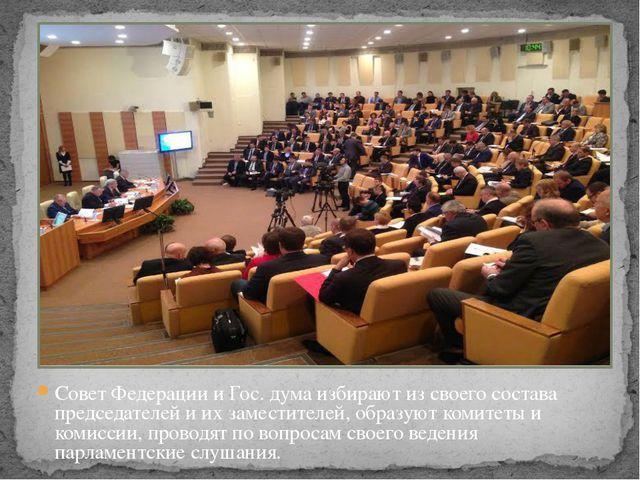 Совет Федерации и Гос. дума избирают из своего состава председателей и их зам...