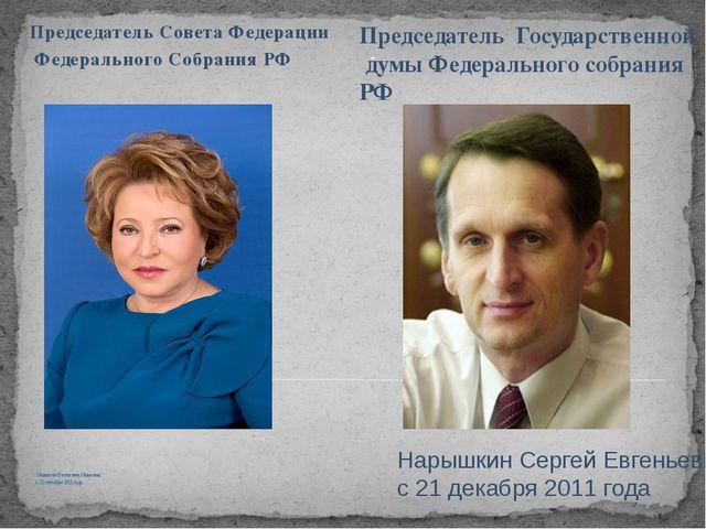 Матвиенко Валентина Ивановна с 21 сентября 2011 года Председатель Совета Феде...