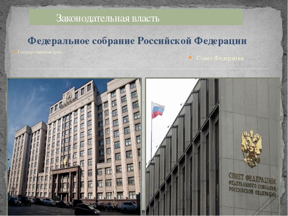 Федеральное собрание Российской Федерации Государственная дума Совет Федерац...
