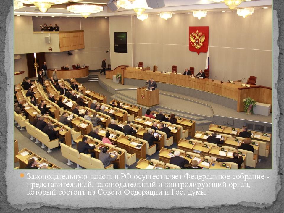 Законодательную власть в РФ осуществляет Федеральное собрание - представитель...