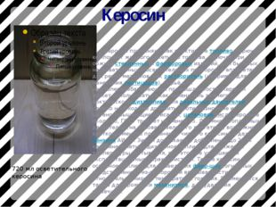 Керосин Керосин применяют как реактивное топливо, горючий компонент жидкого р