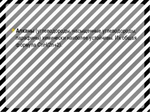 Алканы (углеводороды, насыщенные углеводороды, парафины) химически наиболее