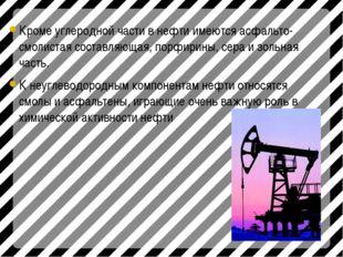 Кроме углеродной части в нефти имеются асфальто-смолистая составляющая, порфи