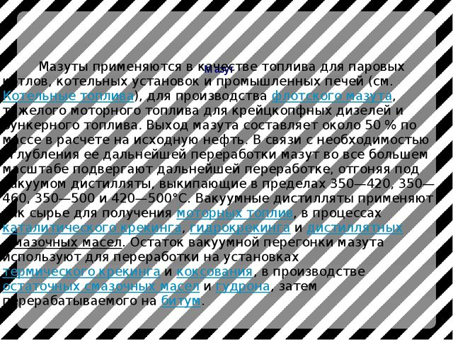 Мазут Мазуты применяются в качестве топлива для паровых котлов, котельных уст...