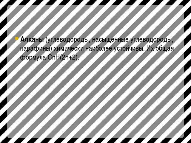 Алканы (углеводороды, насыщенные углеводороды, парафины) химически наиболее...