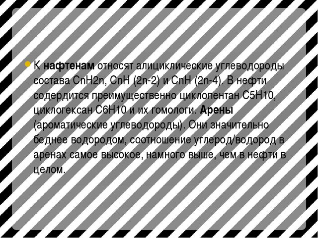 К нафтенам относят алициклические углеводороды состава CnH2n, CnH (2n-2) и C...