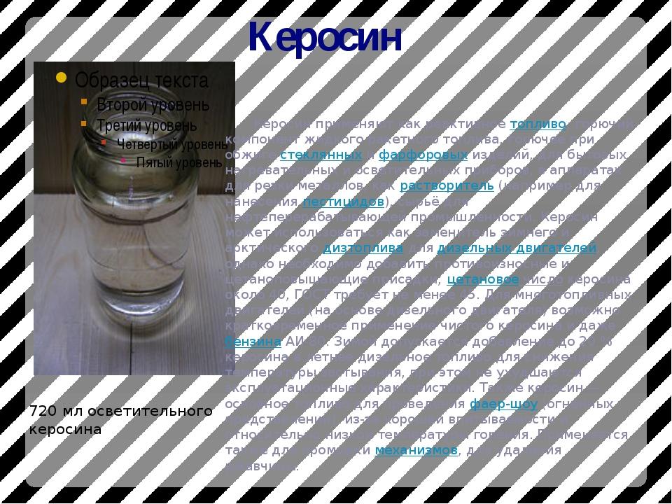 Керосин Керосин применяют как реактивное топливо, горючий компонент жидкого р...