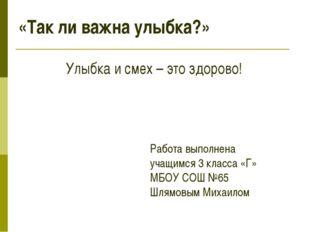 Работа выполнена учащимся 3 класса «Г» МБОУ СОШ №65 Шлямовым Михаилом «Так ли