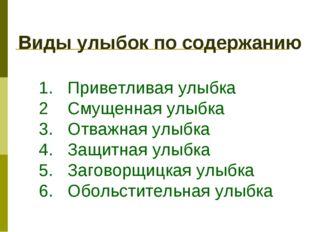 1. Приветливая улыбка 2 Смущенная улыбка 3. Отважная улыбка 4. Защитная улыб