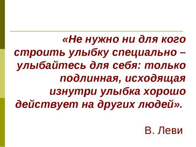 «Не нужно ни для кого строить улыбку специально – улыбайтесь для себя: только...