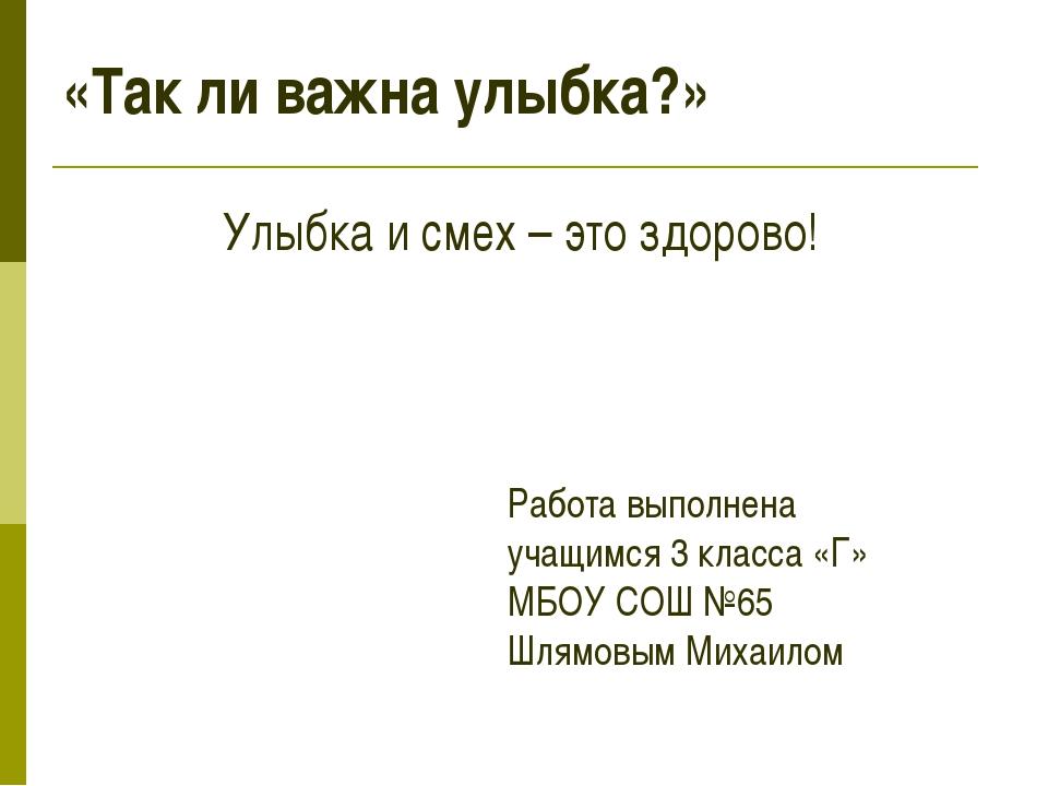 Работа выполнена учащимся 3 класса «Г» МБОУ СОШ №65 Шлямовым Михаилом «Так ли...