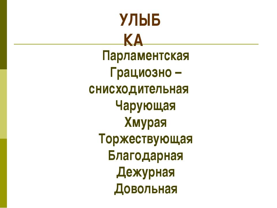Парламентская Грациозно – снисходительная Чарующая Хмурая Торжествующая Благо...