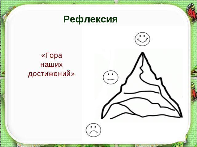 «Гора наших достижений» Рефлексия http://aida.ucoz.ru